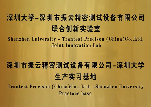Joint Innovation Laboratory with Shenzhen University